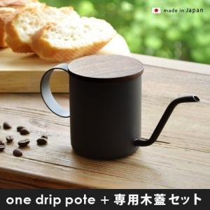 ドリップポット コーヒー ドリップ ワンドリップポット クロ + 専用木蓋セット|plywood
