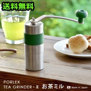 緑茶 粉末 ポーレックス お茶ミル2|plywood