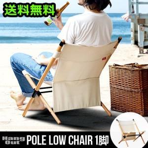 チェア ポール ローチェアー  Pole Low Chair POL-C56|plywood