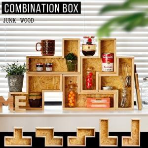 収納 おしゃれ インテリア小物 置物 JUNK WOOD コンビネーションボックス|plywood