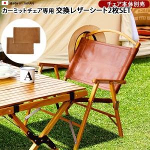カーミットチェア用 交換レザーシート[ 2枚組 ]|plywood