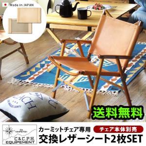カーミットチェア用 交換レザーシート [2枚組] plywood別注カラー ヌメ|plywood