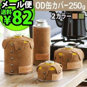 ガス缶カバー C&C.P.H.EQUIPEMENT OD缶CASE 250g [CEV1701]|plywood