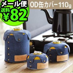 ガス缶カバー C&C.P.H.EQUIPEMENT デニムレザー OD缶CASE 110g [CEV1706]|plywood