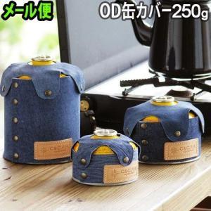 ガス缶カバー C&C.P.H.EQUIPEMENT デニムレザー OD缶CASE 250g [CEV1707]|plywood