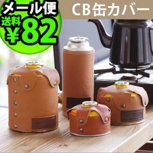 ガス缶カバー C&C.P.H.EQUIPEMENT カセットガスカバー [CEV6029]|plywood