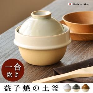 炊飯 土鍋 益子のプチ土鍋 一合炊き|plywood