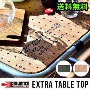 バリスティクス エクストラ テーブル トップ ラワン OD/有孔木目|plywood