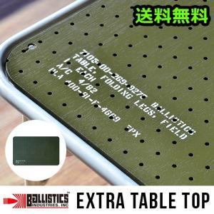 バリスティクス エクストラ テーブル トップ ラワン 有孔OD|plywood
