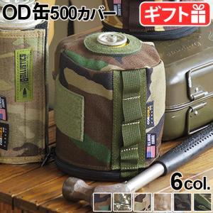 ガス缶カバー バリスティクス ガスケース 500 BAA-1803|plywood