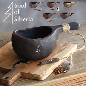 ソウルオブシベリア ククサ Soul Of Siberia Kuksa #1 #3 #6 #8