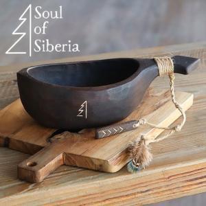 ソウルオブシベリア ククサ Soul Of Siberia Kuksa #9