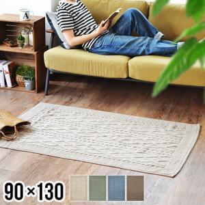 マニカ ラグマット 90×130cm|plywood