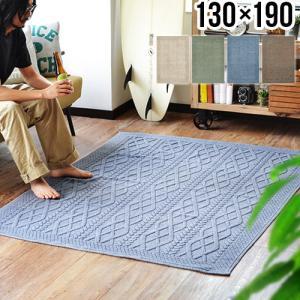 マニカ ラグマット 130×190cm|plywood
