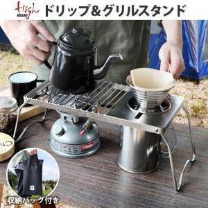 アウトドアにも贅沢なコーヒータイムを演出。シンプルで機能的「ドリップ&グリルスタンド」<br&...