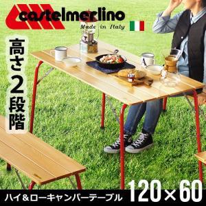 カステルメルリーノ ハイ&ローキャンパーテーブル 120×60|plywood