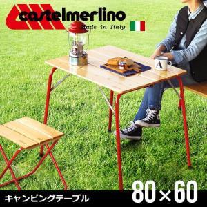 カステルメルリーノ キャンピングテーブル 80×60|plywood