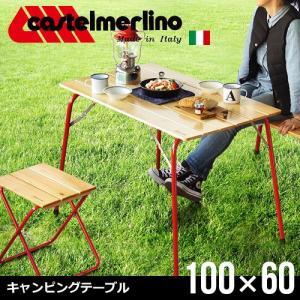 カステルメルリーノ キャンピングテーブル 100×60|plywood