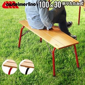 カステルメルリーノ フォールディングウッドベンチ 100×30|plywood