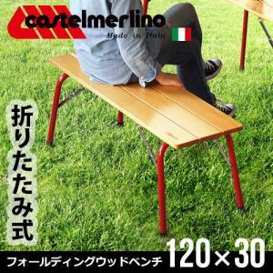 カステルメルリーノ フォールディングウッドベンチ 120×30|plywood