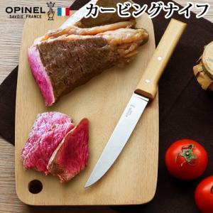 オピネル カービングナイフ [00041555] OPINEL