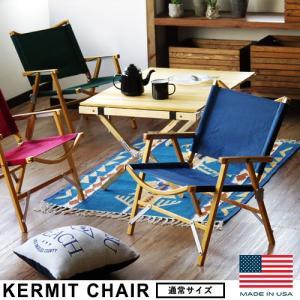 カーミットチェア Kermit Chair|plywood