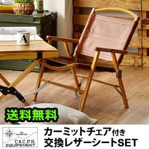 カーミットチェア&交換レザーシート [牛革ブラウン 2枚組] セット|plywood