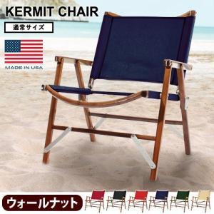 カーミットチェア ウォールナット Kermit Chair WALNUT|plywood