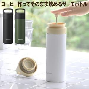 水筒 ビタントニオ コーヒープレスボトル コトル Vitantonio [VCB-10]|plywood