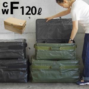 CWF オールウェザー コンテナ L/120L CWF005|plywood
