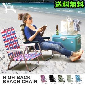 折りたたみ椅子 ローン チェア ハイ バック ビーチ チェア|plywood