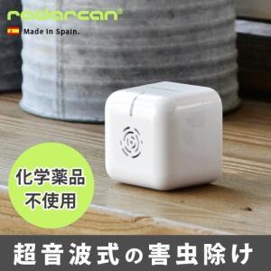 虫よけ 超音波 電池式 ラダキャン ポータブルリペーラーホーム [ 虫除け R-107 ]|plywood