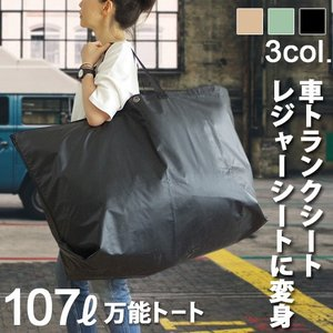 トートバッグ 大きめ スプーンフル フリーバード 107L SPM00018|plywood
