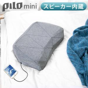まくら 枕 スピーカー内臓 pilo mini ピロー ミニ [PLM-GY]|plywood