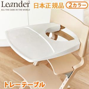 日本正規品 リエンダー ハイチェア用 トレーテーブル