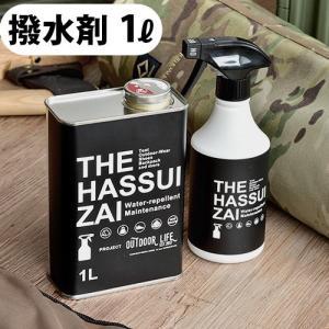防水 撥水剤 スプレー 撥水加工 テント タープ THE HASSUIZAI 1L