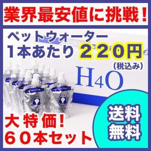 H4O正規販売代理店だからアフターフォローも安心。 賞味期限の長い新鮮な商品(H4O正規品)を迅速に...