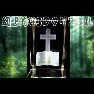 十字架と聖書を掘り込んだ聖なる3Dクリスタルアート!  サイズ・容量 ■本体サイズ:縦8cm×横幅5...