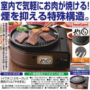 日本製 スモークレス焼肉グリル「やきまる」<イワタニ>