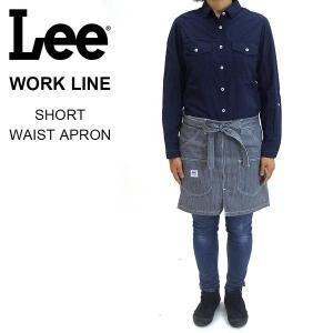 Lee WORK LINE ショートウエストエプロン ヒッコリー [LS2026-04]|pmsports