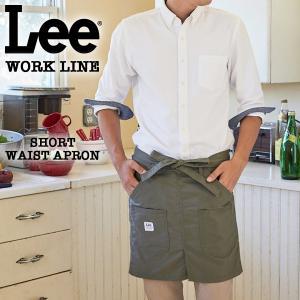 Lee WORK LINE ショートウエストエプロン カーキ [LS2026-119]|pmsports
