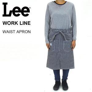 Lee WORK LINE ウエストエプロン ヒッコリー [LS2027-04]|pmsports