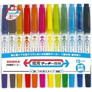 極細 12色セット  紙用だから、紙に書いてもにじまず、裏うつりしない。 ペン先とインクカートリッジ...