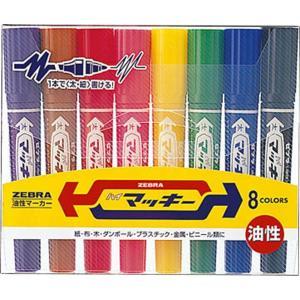 1本で太細両用が使える便利な油性インクマーカー。  黒・青・赤・緑・黄・ピンク・紫・茶の8色セット。...