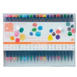 送料無料あかしや水彩毛筆 カラー筆ペン彩 20色セット...