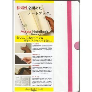 送料無料一部地域除く文具王のノートアクセスノートブック Access Notebook検索性を極めた...
