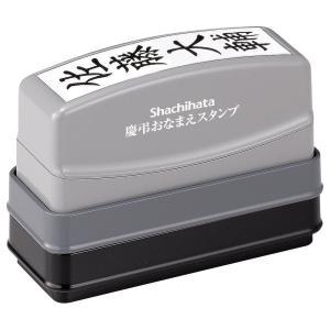 慶事用の黒と、弔事用の薄墨の2色のスタンプパッドをセット。  まっすぐなつ印しやすいスライドガイド付...