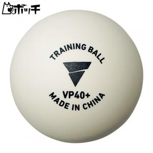 ヴィクタス VICTAS VP40+ トレーニングボール 10ダース入 015600 FREE COLOR VICTAS ユニセックス 卓球 ラケット ラバー シューズ ウェア ユニフォーム 卓球用品 pocchi-shop