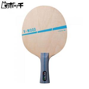 ヴィクタス VICTAS V-ウッド FL 310244 FREE COLOR VICTAS ユニセックス 卓球 ラケット ラバー シューズ ウェア ユニフォーム 卓球用品 pocchi-shop
