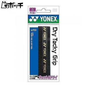 ヨネックス ドライタッキーグリップ AC153 007ブラック YONEX ユニセックス バドミントン シューズ ウェア ユニフォーム バドミントン用品|pocchi-shop